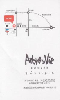 Arbre_de_vie4